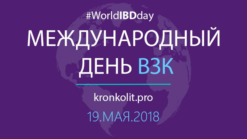 Международный день ВЗК 2018