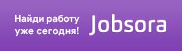 Jobsora - найди работу уже сегодня!