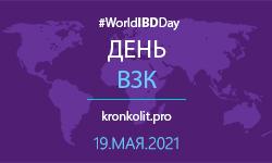 Международный день ВЗК